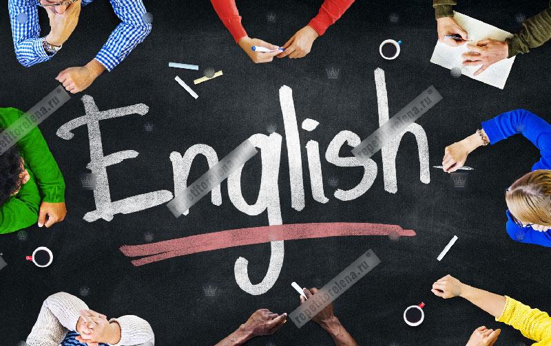 английский для взрослых